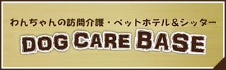 DOG CARE BASE