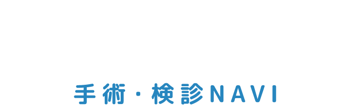 守山しっぽ動物病院 手術・健診NAVI